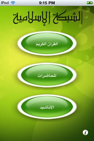 الشبكة الاسلامية