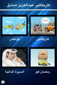 كاريكاتير عبدالعزيز صادق