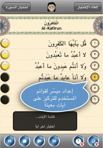 التطبيق الاسلامي: حفظ القرآن للأطفال