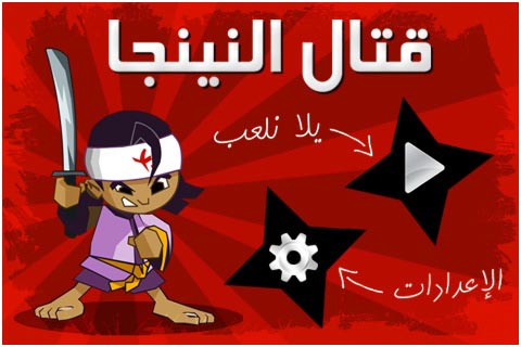 Photo of لعبة عربية ناجحة: قتال النينجا