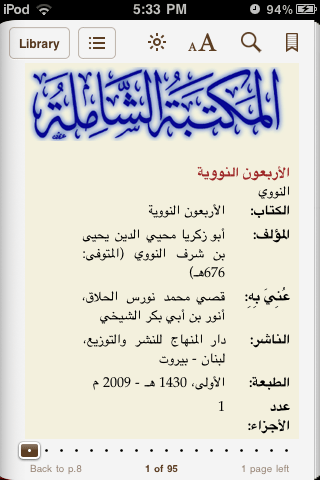 صورة حمل ما تشاء من الكتب باللغة العربية على الايفون والايباد
