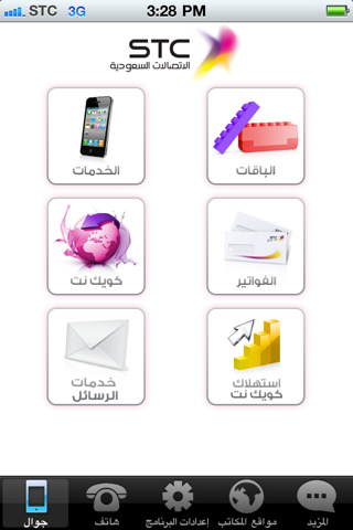 تطبيق الاتصالات السعودية