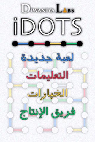 iDots - لعبة باللغة العربية