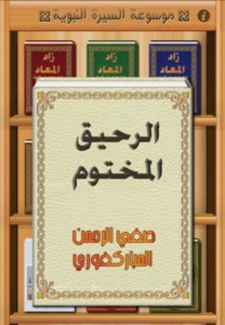 موسوعة السيرة النبوية الشريفة
