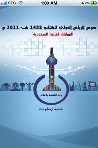 تطبيق لمعرض الرياض الدولي للكتاب