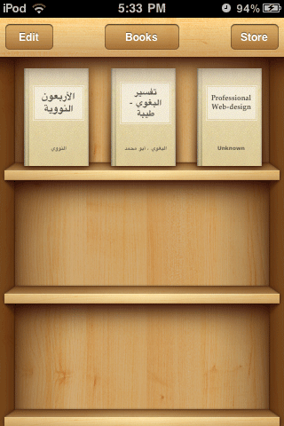 المكتبة الشاملة