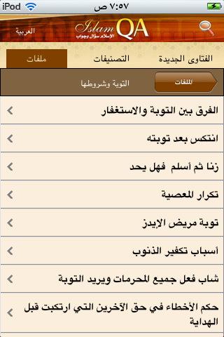 تطبيق اسلامي، سؤال وجواب - مجانا