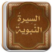 "Photo of اسماء الفائزين في تطبيق ""موسوعة السيرة النبوية"""