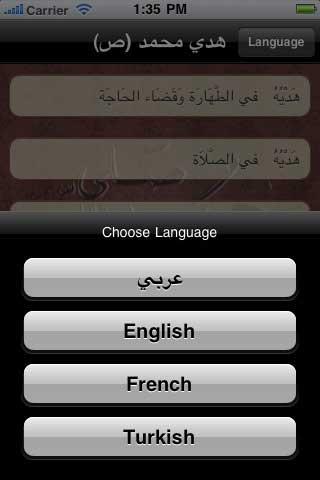 تطبيق كتاب: هدي محمد صلى الله عليه وسلم