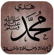 Photo of تطبيق كتاب: هدي محمد صلى الله عليه وسلم
