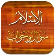 Photo of تطبيقات إسلامية: راديو العفاسي للقرآن الكريم وتطبيق الإسلام سؤال وجواب