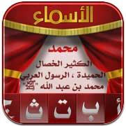 Photo of تطبيق الأسماء – اكتب تعقيبك وربما تحصل عليه مجانا