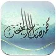 Photo of تطبيق المنجد للشيخ محمد صالح المنجد، مجانا