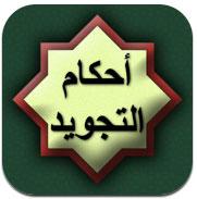 Photo of تطبيق أحكام التجويد – أترك تعقيبك وربما تحصل عليه مجانا