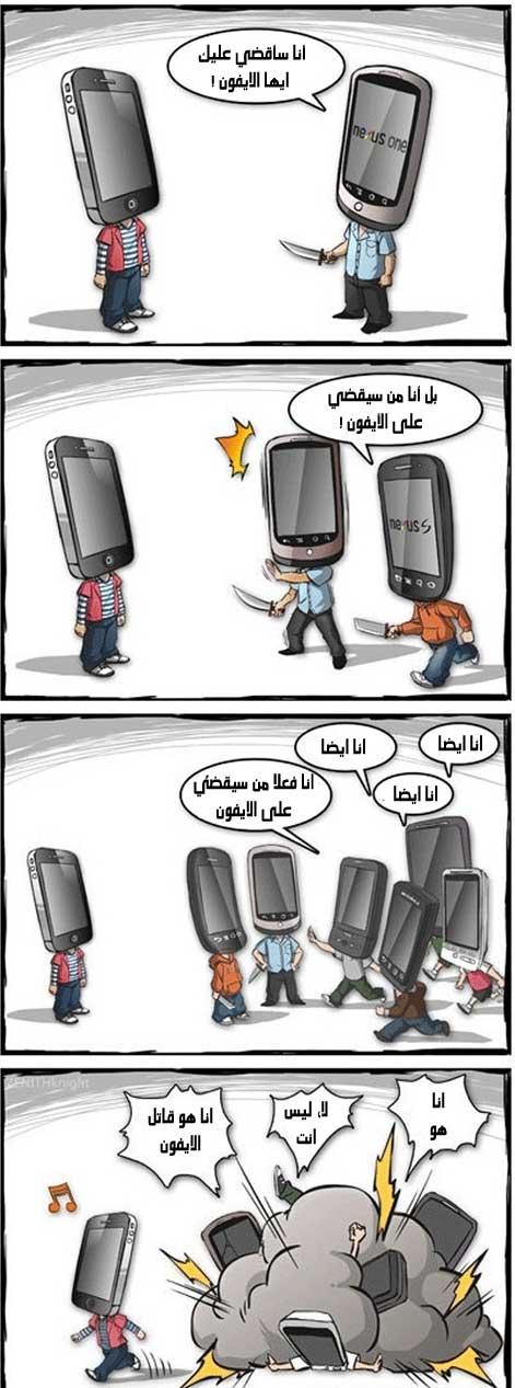 كاريكاتير: من سيقضي على الايفون ؟