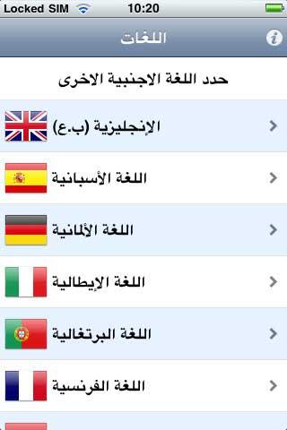 تطبيقات مميزة لتعليم اللغات