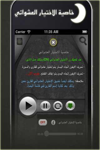 تطبيق tvQuran
