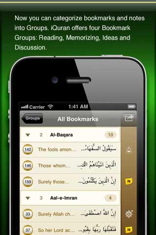 تطبيق القرآن الكريم  iQuran III