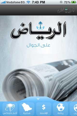 تطبيق صحيفة الرياض