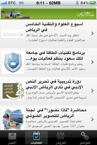 تطبيق مفتاح الرياض