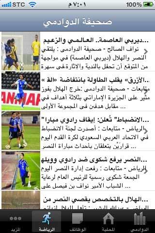 تطبيق صحيفة الدوادمي الالكترونية