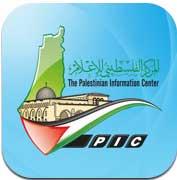 Photo of تطبيق palinfo للمركز الفلسطيني للإعلام على الايفون