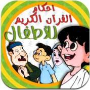 Photo of جديد في الاب ستور: تطبيق أحكام القرآن للأطفال، مجانا