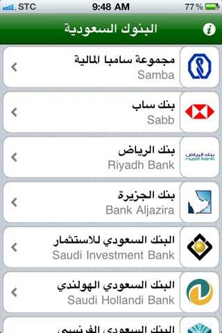SaudiBanks – تطبيق لخدمة معاملات البنوك عبر الايفون