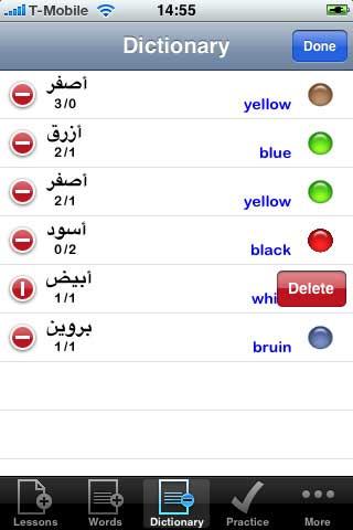 تطبيق لتعليم أولادك اللغة العربية