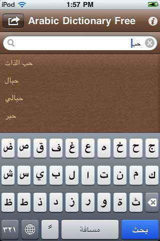 تطبيق Arabic Dictionary