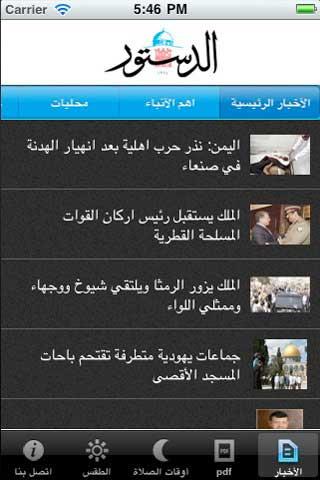 تطبيق صحيفة الدستور الأردنية