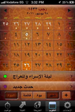 تطبيق Islamic organizer