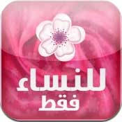 صورة جديد بالاب ستور: تطبيق للنساء فقط، مجاني للمرأة العربية