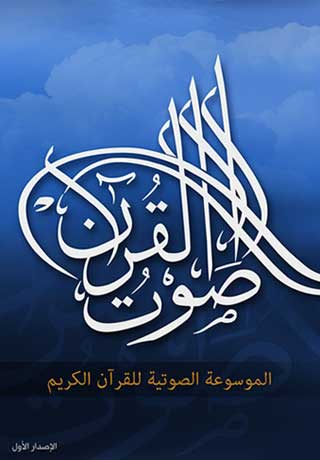 صوت القرآن
