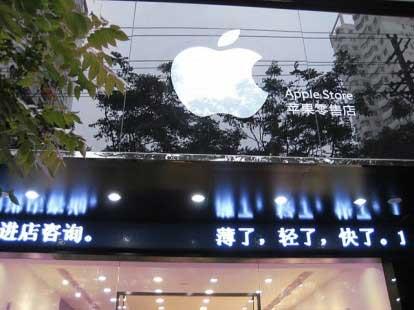 المتجر الصيني المقتبس