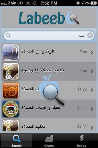 """تطبيق """"لبيب"""" العربي المجاني"""