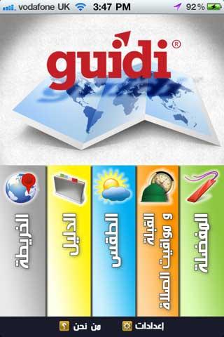 تطبيق guidi - دليل الخليج العربي الشامل