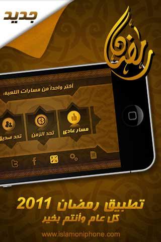 تطبيق معلوماتك الإسلامية