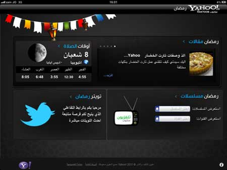 Yahoo! Maktoob Ramadan – تطبيق خاص برمضان