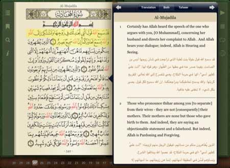 تطبيق القرآن الكريم لجهاز الايباد