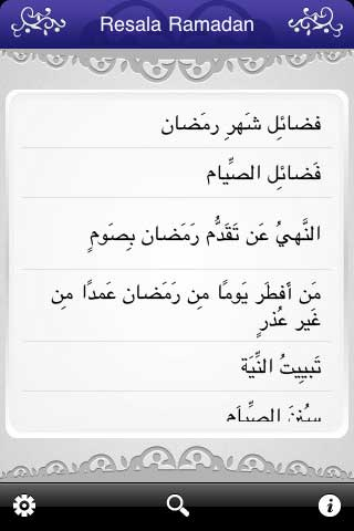 تطبيق رسالة رمضان