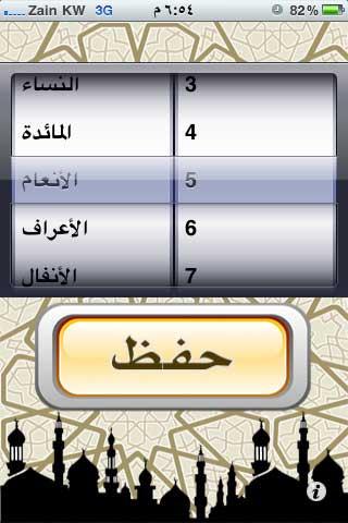 """تطبيق """"تذكير"""" بالآية والسورة التي بلغتها في التلاوة"""