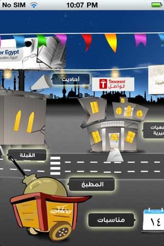 تطبيق Ramadany المجاني للمسلم