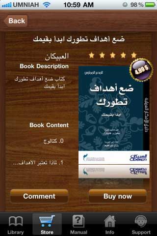 تطبيق Obekan Store للأبحاث والتطوير