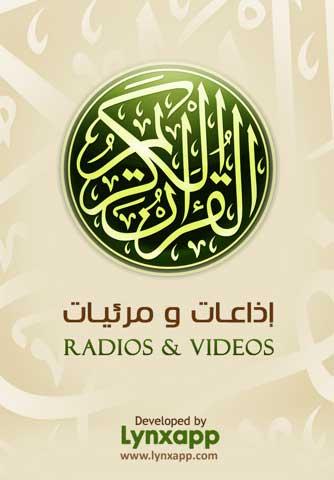 تطبيق Quran Radios – إذاعات القرآن الكريم