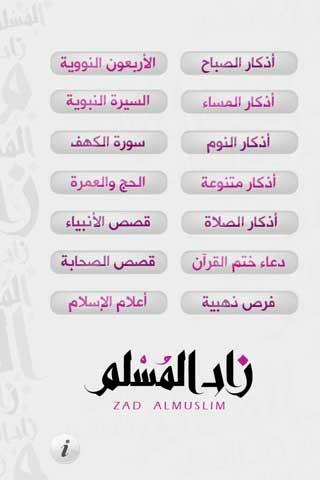 تطبيق زاد المسلم