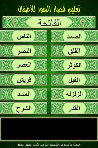 preschool Quran – القرآن ما قبل المدرسة