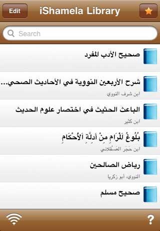 تطبيق المكتبة iShamela