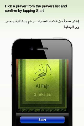 تطبيق ركعات الاسلامي المجاني
