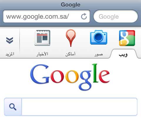محرك جوجل للبحث بواجهته الجديدة